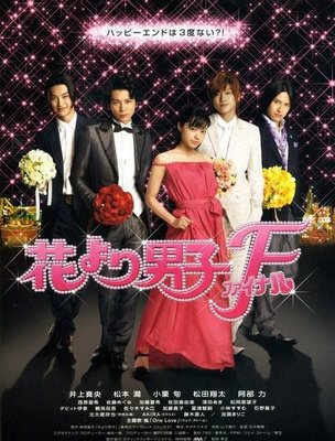 J-drama: Hana Yori Dango (6/6)