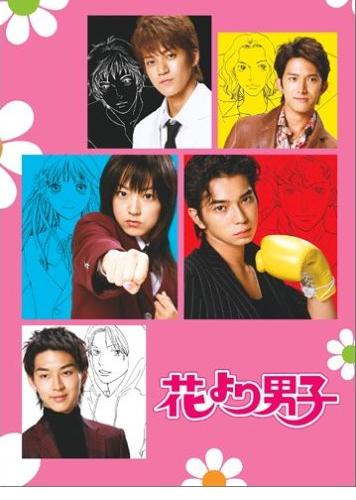 J-drama: Hana Yori Dango (2/6)