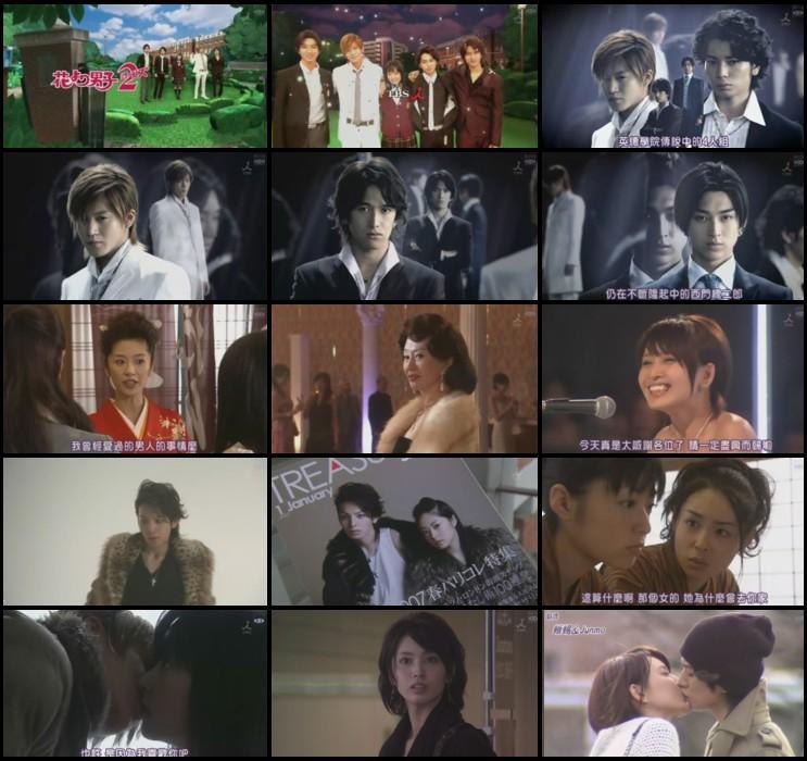 J-drama: Hana Yori Dango (5/6)