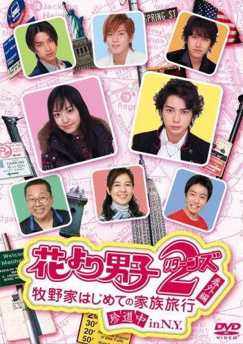 J-drama: Hana Yori Dango (4/6)