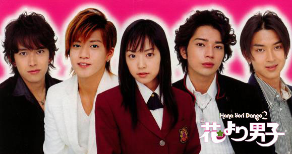 J-drama: Hana Yori Dango (1/6)