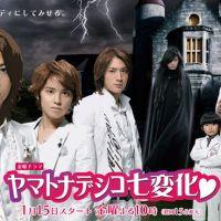 J-dorama: Yamato Nadeshiko Sichi Henge