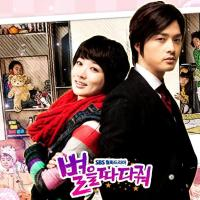 K-dorama: Wish Upon a Star