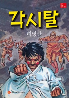 Bridal-Mask-Comic