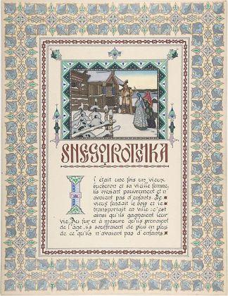 Story Title Page do conto Snegurochka - Fonte: https://www.pinterest.com/pin/482800022528530929/