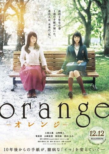 orange_filme